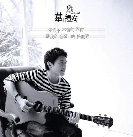 Wei Li An 韋禮安-有沒有 You Mei You
